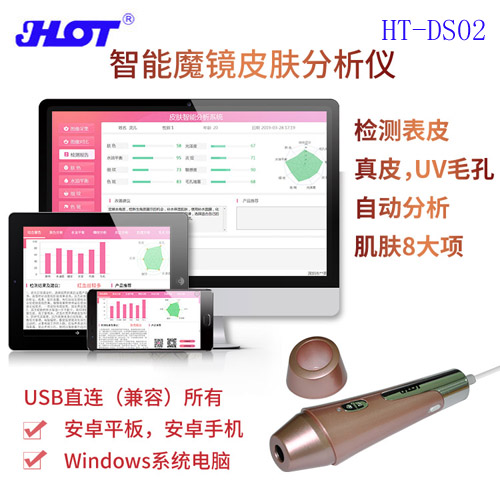 JHOT HT-DS02 Automatic skin analysis system beauty salon mirror skin detector automatic skin analyzer three-spectrum skin leather UV pore test