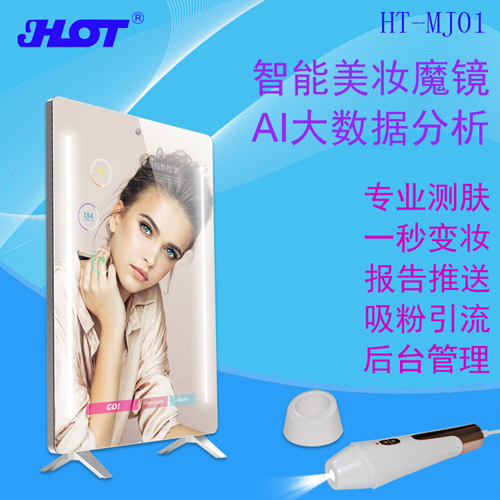 JHOT HT-MJ01 Smart Beauty Mirror Makeup Mirror Automatic Skin Analysis Mirror